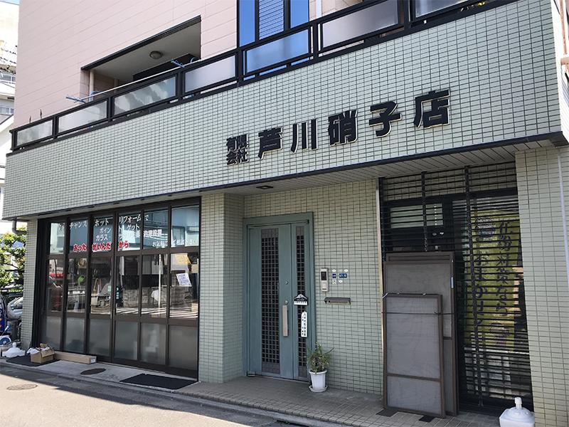 芦川硝子店_平塚市