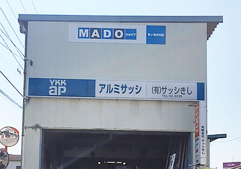 サッシきし_茅ヶ崎市