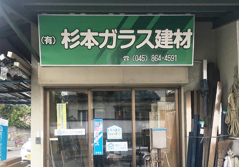 相模屋ガラス_大磯