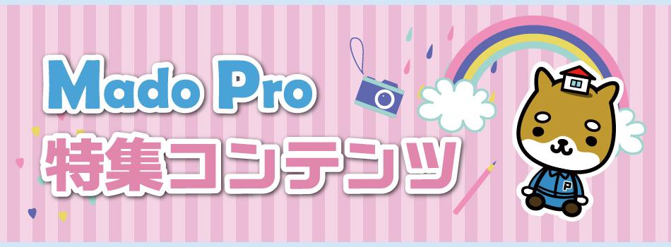 Mado Pro特集コンテンツ