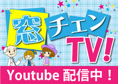 「窓チェンTV」Youtube配信中!
