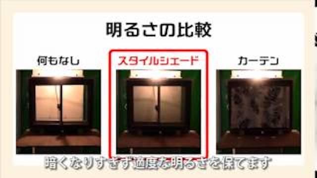 【窓チェンTV!】夏の日差しをブロック!編
