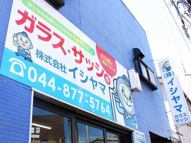 株式会社イシヤマ