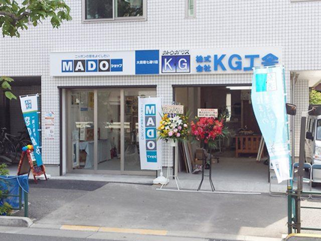 株式会社KG工舎