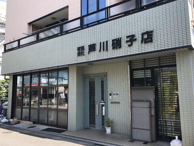 有限会社 芦川硝子店
