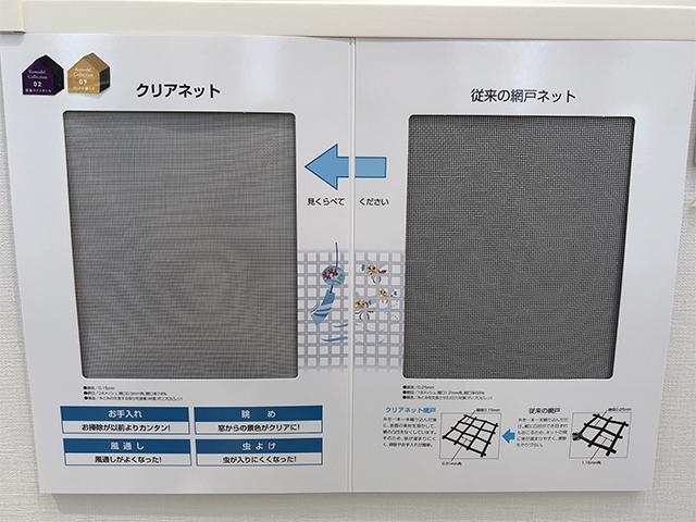 窓の種類別、網戸の外し方&掃除方法!