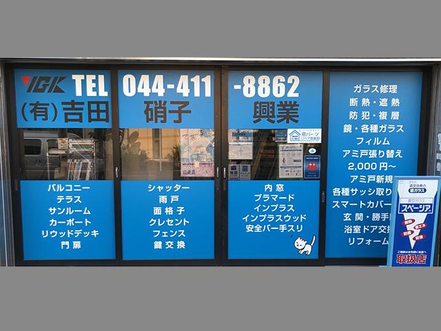 吉田硝子興業 店舗