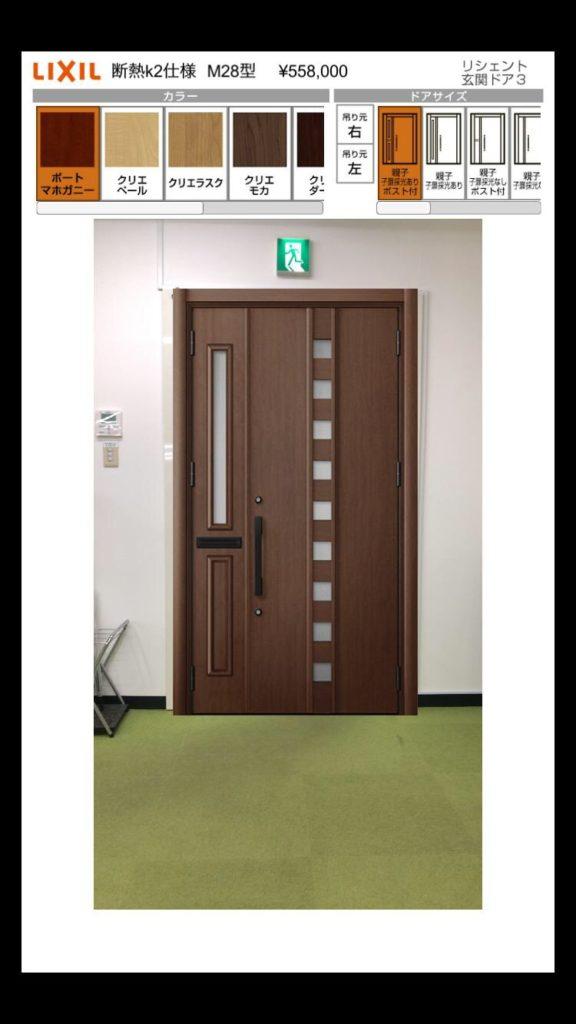 玄関ドア合成後