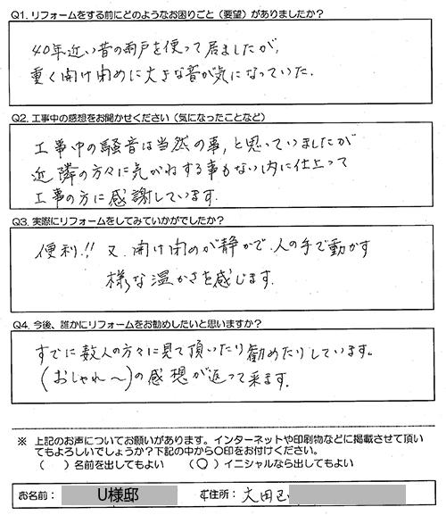 6-3ヨコタテアンケート