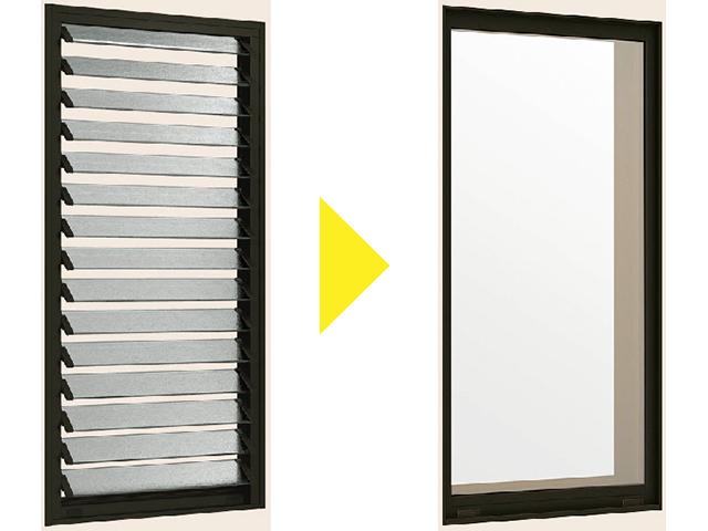 ジャロジー(ルーバー)窓を、引違い窓に変えられる?