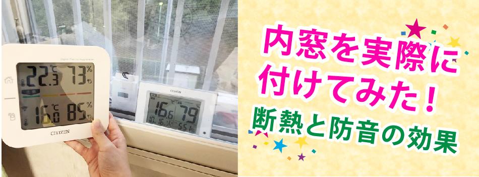 内窓を実際に付けてみた!断熱と防音の効果