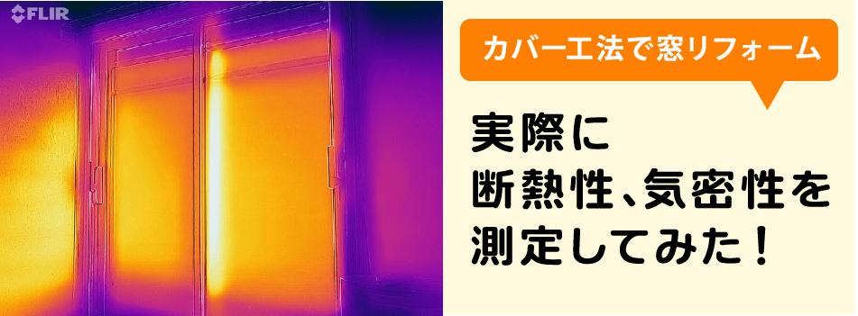 カバー工法で窓をリフォームすると、どう変わるの?実際に断熱性・気密性を測定してみた!
