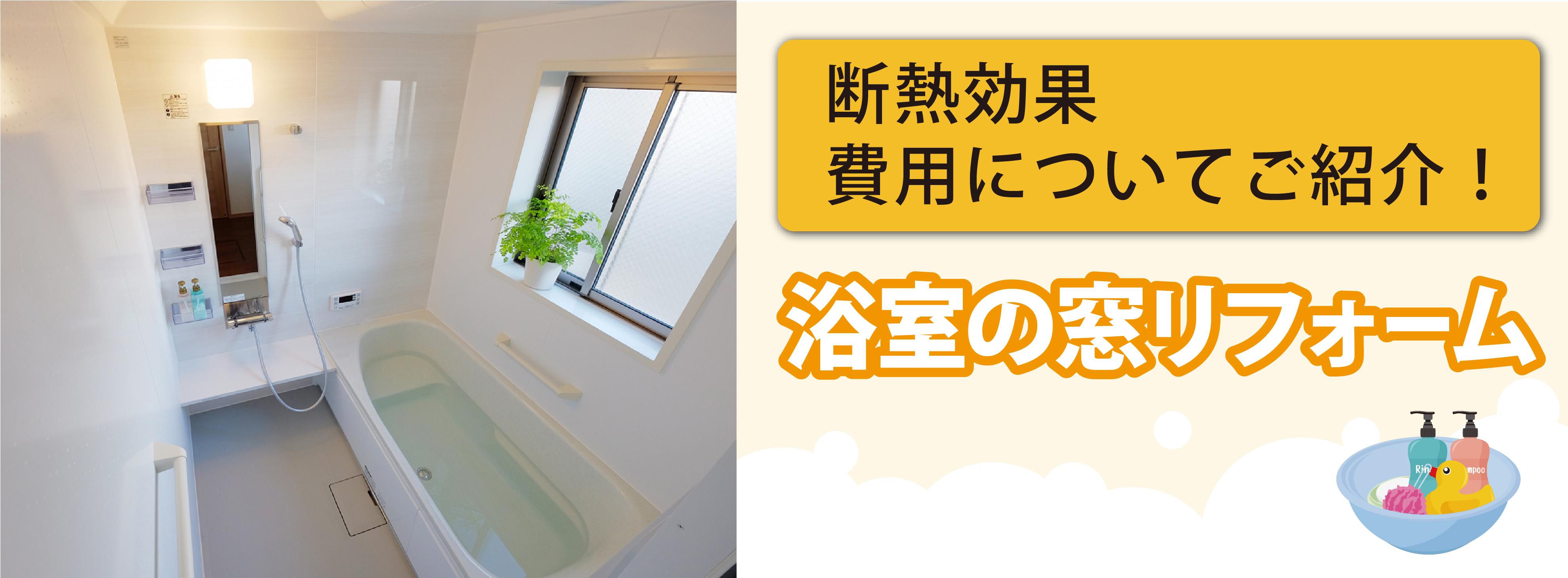 浴室の窓リフォームの効果と費用は?
