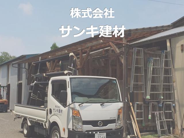 株式会社サンキ建材