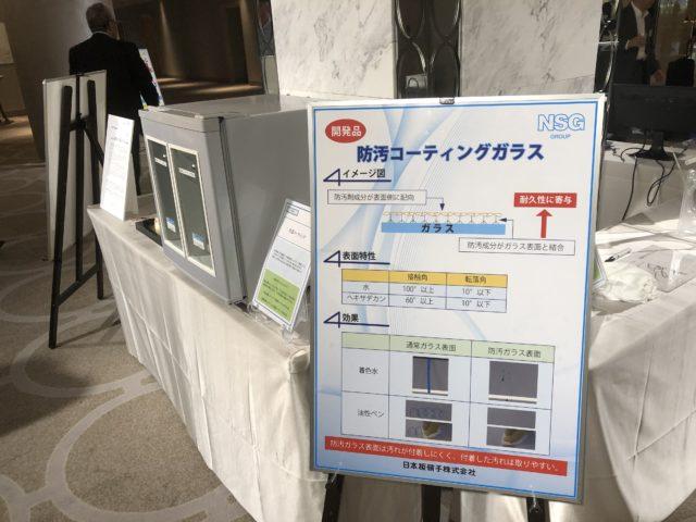 日本板硝子防汚コーティング