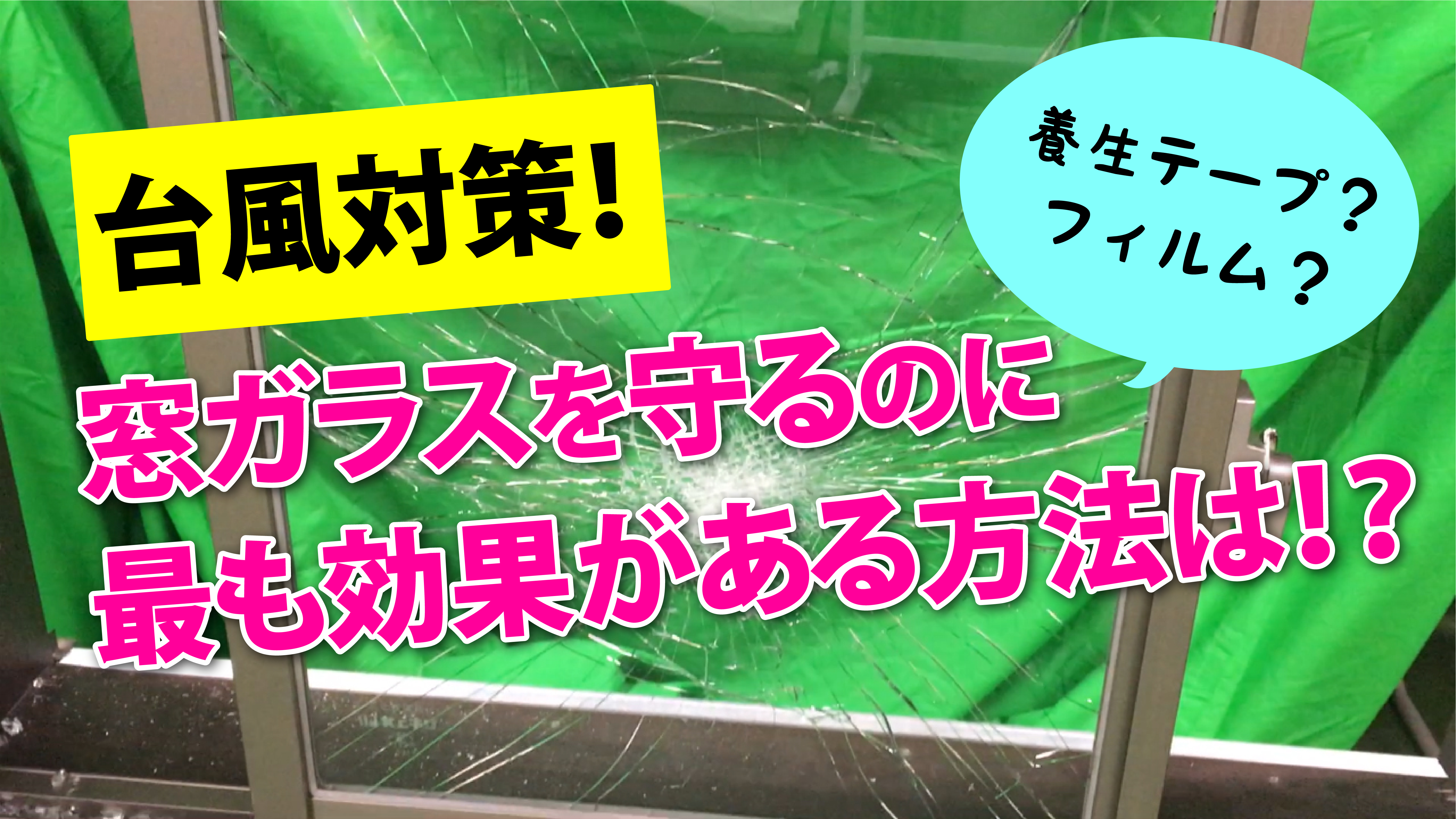 【台風対策!窓ガラスを守るのに最も効果がある方法は!?